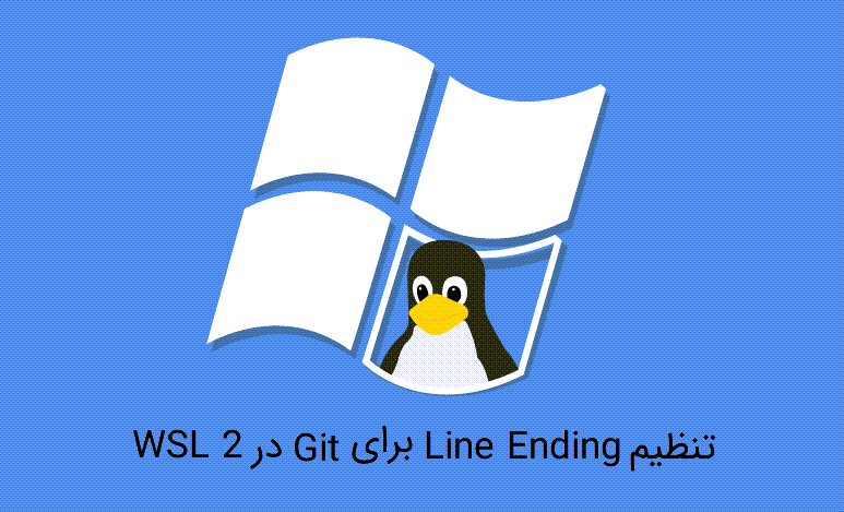 line ending in git and wsl